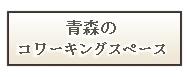 aomori.jpg