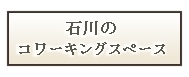 isikawa.jpg