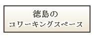 tokusima.jpg