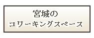 miyagi.jpg