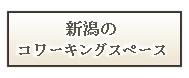nigata.jpg