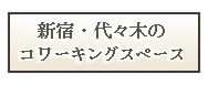 sinjuku.yoyogi.jpg