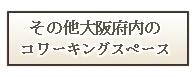 sonotaosakahunai.jpg